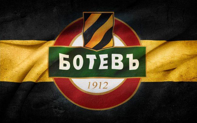 Ботев – Пирин