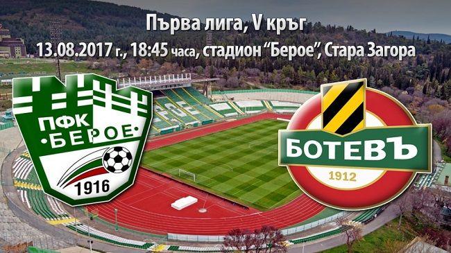 Берое – Ботев Пловдив