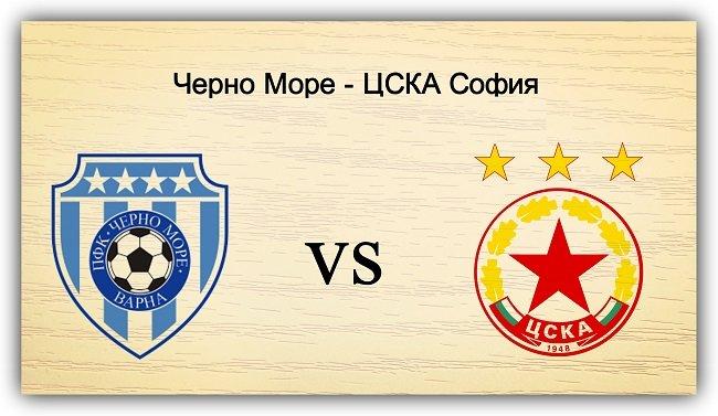 Черно море – ЦСКА