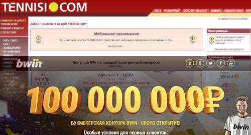 Русия с 14 онлайн букмейкъра, а Bwin.ru отлага старта си за ноември