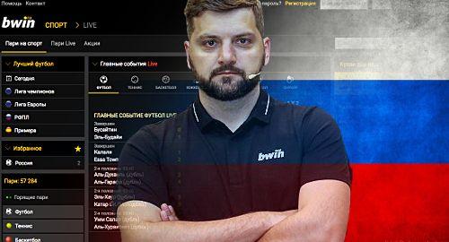 Bwin.ru стана първата международна марка за онлайн залагания в Русия