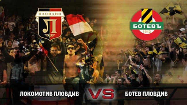 Локомотив - Ботев