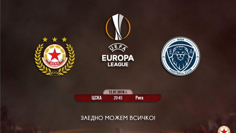 ЦСКА срещу Рига
