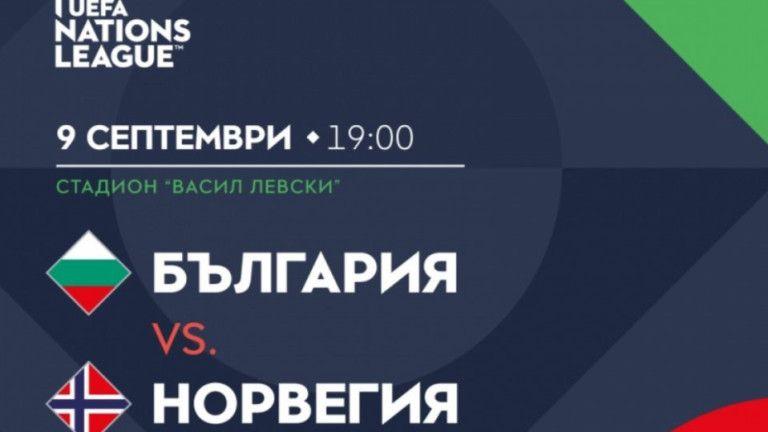 България срещу Норвегия