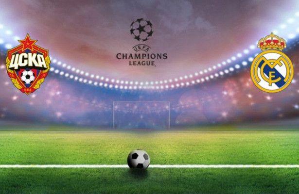 ЦСКА Москва срещу Реал Мадрид