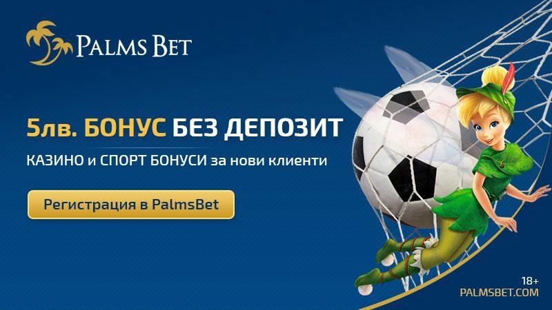 5 лева БОНУС БЕЗ ДЕПОЗИТ за казино или спорт от PalmsBet