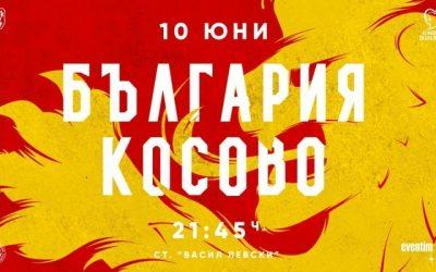 България срещу Косово | 10.06.2019