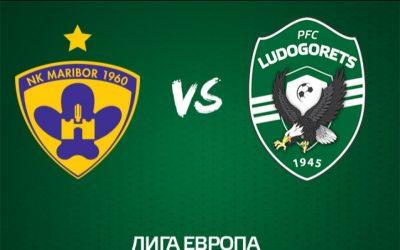 Лудогорец срещу Марибор | 22.08.2019