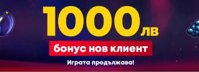 WinBet с нов Начален Казино Бонус 200% до 1000 лева