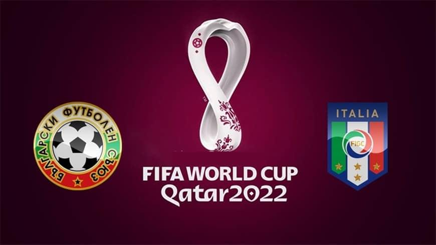 България срещу Италия | 28.03.2021
