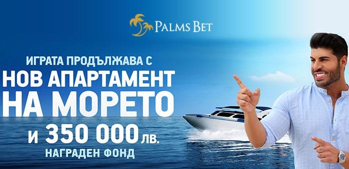 Игра за Апартамент на морето от Palms Bet и още 350 000 лв. награден фонд