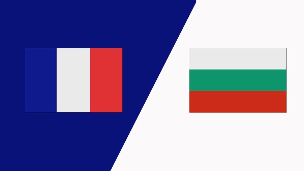 Франция срещу България | 08.06.2021