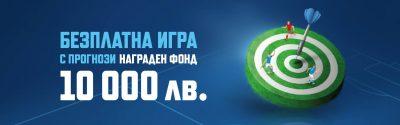 Безплатна игра с прогнози с награден фонд 10 000 лв. в Palmsbet