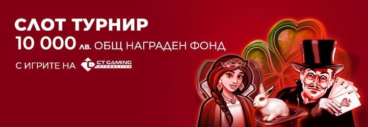 Бонус Турнир CT Gaming в Winbet с общ награден фонд от 10 000 лв.