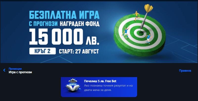 Palms bet стартира безплатна игра с прогнози с награден фонд 15 000 лева