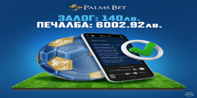 Мачове от испанската Ла Лига зарадваха клиент на Palms bet с печалба от 6000 лева