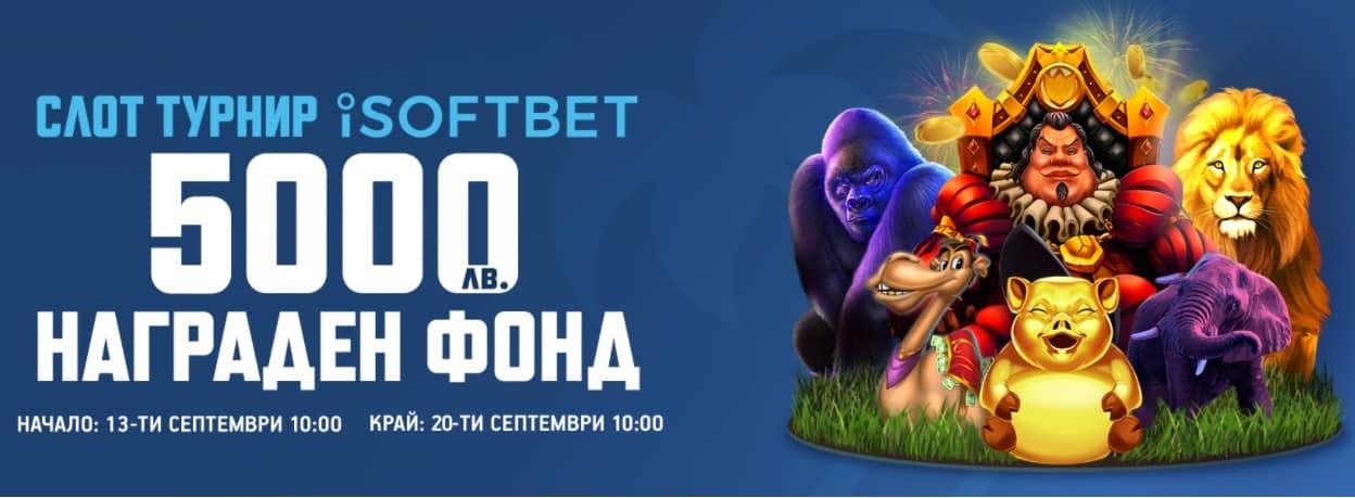 Слот турнир iSoftBet с награден фонд 5000 лв. в Palms bet